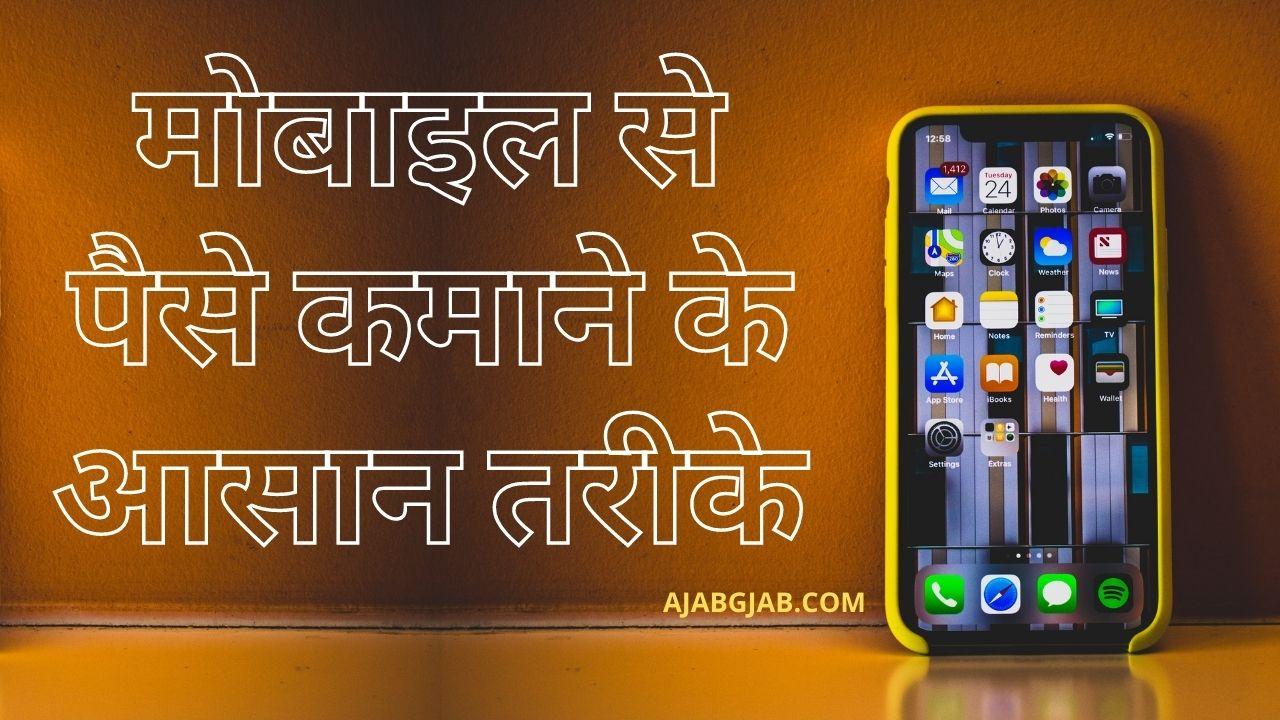 Mobile Se Paise Kamane Ke Asan Tarike